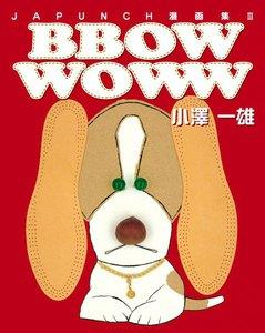 BBOW WOWW (6) 電子書籍版