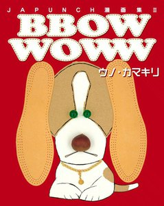 BBOW WOWW (7) 電子書籍版