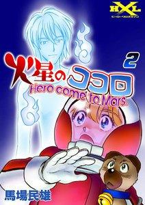 火星のココロ Hero come to Mars. 2巻