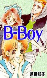 B-Boy 電子書籍版