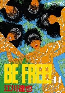 BE FREE! 11巻