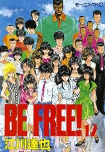 BE FREE! 12巻