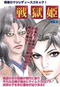 戦獄姫 (1) 電子書籍版