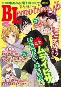 BL emotion.jp Vol.3 電子書籍版