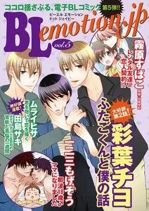 BL emotion.jp Vol.5 電子書籍版