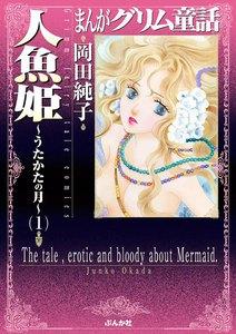まんがグリム童話 人魚姫~うたかたの月~ (1) -漫画
