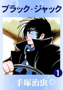 ブラック・ジャック (1) 電子書籍版