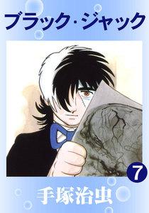 ブラック・ジャック (7) 電子書籍版