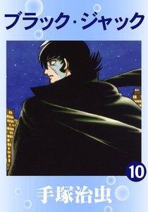 ブラック・ジャック (10) 電子書籍版