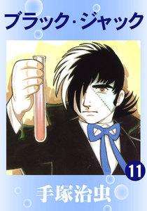 ブラック・ジャック (11) 電子書籍版