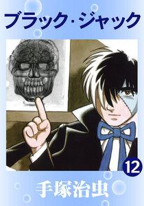 ブラック・ジャック (12) 電子書籍版