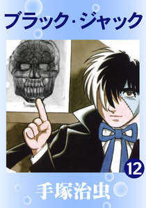 ブラック・ジャック 12巻
