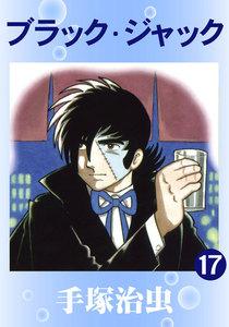 ブラック・ジャック (17) 電子書籍版