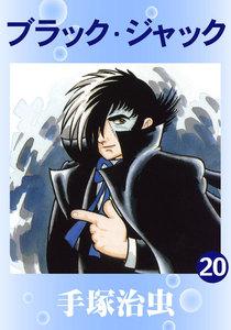 ブラック・ジャック (20) 電子書籍版