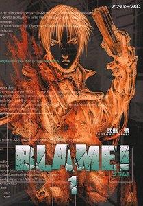 表紙『BLAME!』 - 漫画