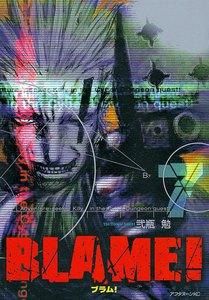 BLAME! (7) 電子書籍版