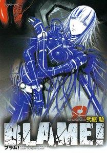 BLAME! 8巻