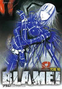 BLAME! (8) 電子書籍版