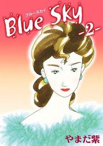 Blue Sky(2) 電子書籍版