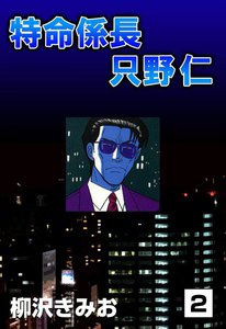 特命係長只野仁 (2) 電子書籍版