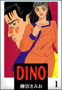 DINO(ディーノ)