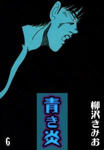 青き炎 6巻