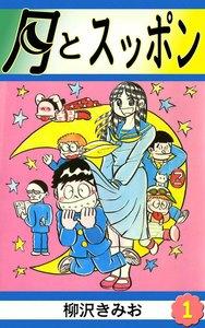 表紙『月とスッポン』 - 漫画