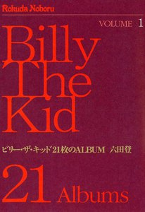 ビリー・ザ・キッド 21枚のALBUM 1巻