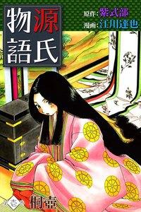表紙『源氏物語』 - 漫画