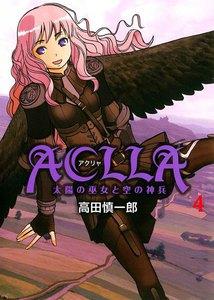 ACLLA~太陽の巫女と空の神兵~ 4巻