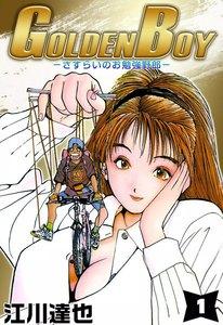 表紙『GOLDEN BOY-さすらいのお勉強野郎-』 - 漫画