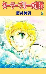 セーラーブルーの青春 (5) 電子書籍版