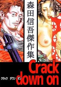 Crack down on 森田信吾傑作集 電子書籍版