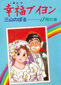 幸福ブイヨン (1) 電子書籍版