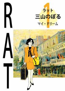 RAT(ラット) (1) 電子書籍版