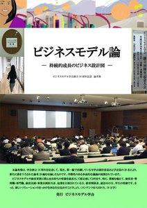 ビジネスモデル論 ― 持続的成長のビジネス設計図 ― 電子書籍版