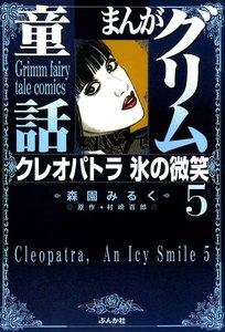 まんがグリム童話 クレオパトラ 氷の微笑