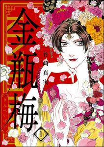 まんがグリム童話 金瓶梅 (1) -漫画