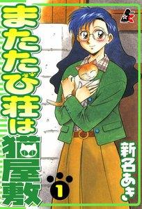 またたび荘は猫屋敷 (1) 電子書籍版