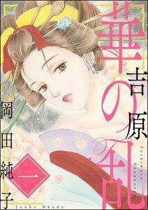 まんがグリム童話 吉原 華の乱 (1) -漫画