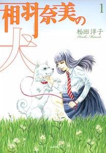 相羽奈美の犬