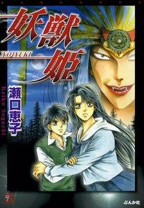 妖獣姫 電子書籍版