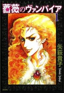 薔薇のヴァンパイア (1) 電子書籍版