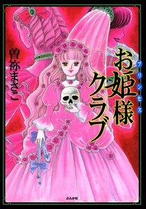 お姫様(プリンセス)クラブ 電子書籍版