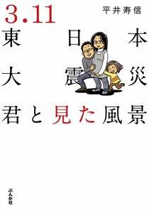 3.11東日本大震災 君と見た風景 電子書籍版