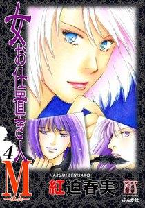 女お仕置き人M (4) 電子書籍版