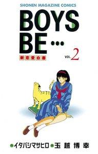 BOYS BE… (2) 電子書籍版