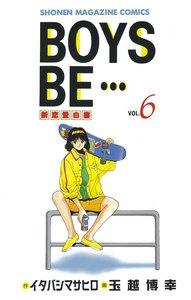 BOYS BE… (6) 電子書籍版