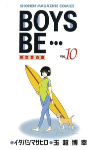 BOYS BE… 10巻