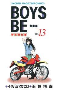 BOYS BE… 13巻